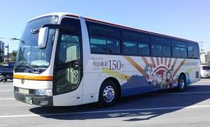 バス定期観光