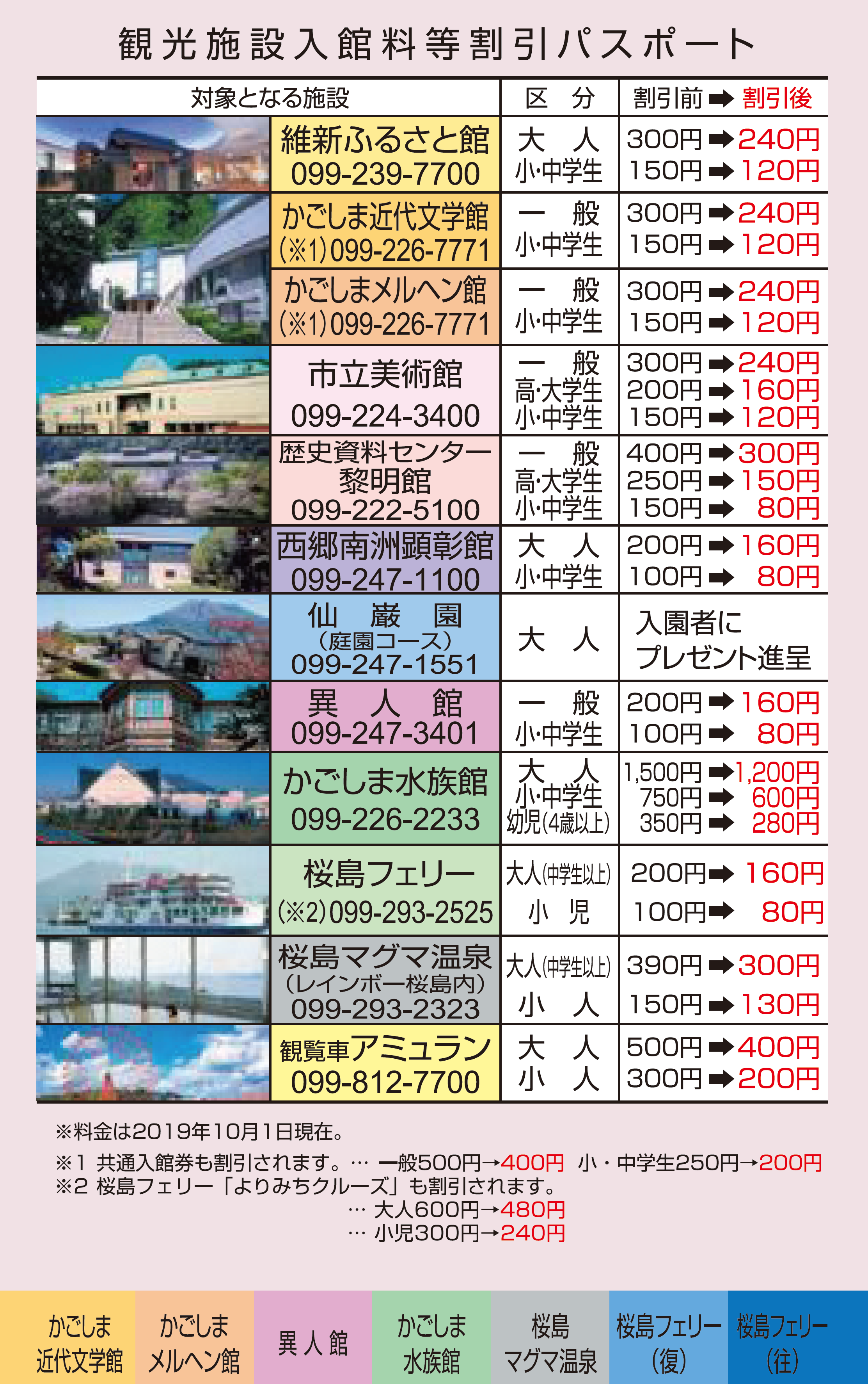 http://www.kotsu-city-kagoshima.jp/wp/wp-content/uploads/2012/10/5411abb17222e2df3b89770afb9092bf.png