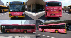 バス車体広告(湘南)結合