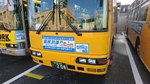 バス前面シート(県民共済)