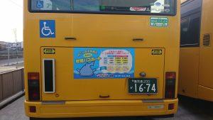 バス後面シート(水族館)