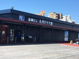 西郷どん大河ドラマ館