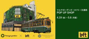 slide_loft-950x420