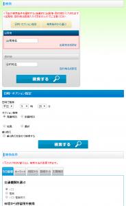 経路検索システム(変更後)スマホ