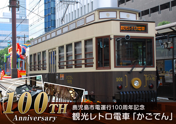 電車の旅(市電観光・観光電車のご案内)